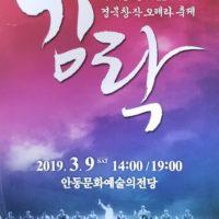 Nina Chen, KIMRAK Performance in Korea, 3/9/2019