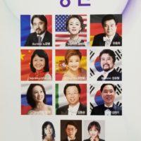 Linmo Liu, Feast of World Famous Songs in Korea, 5/30/2019